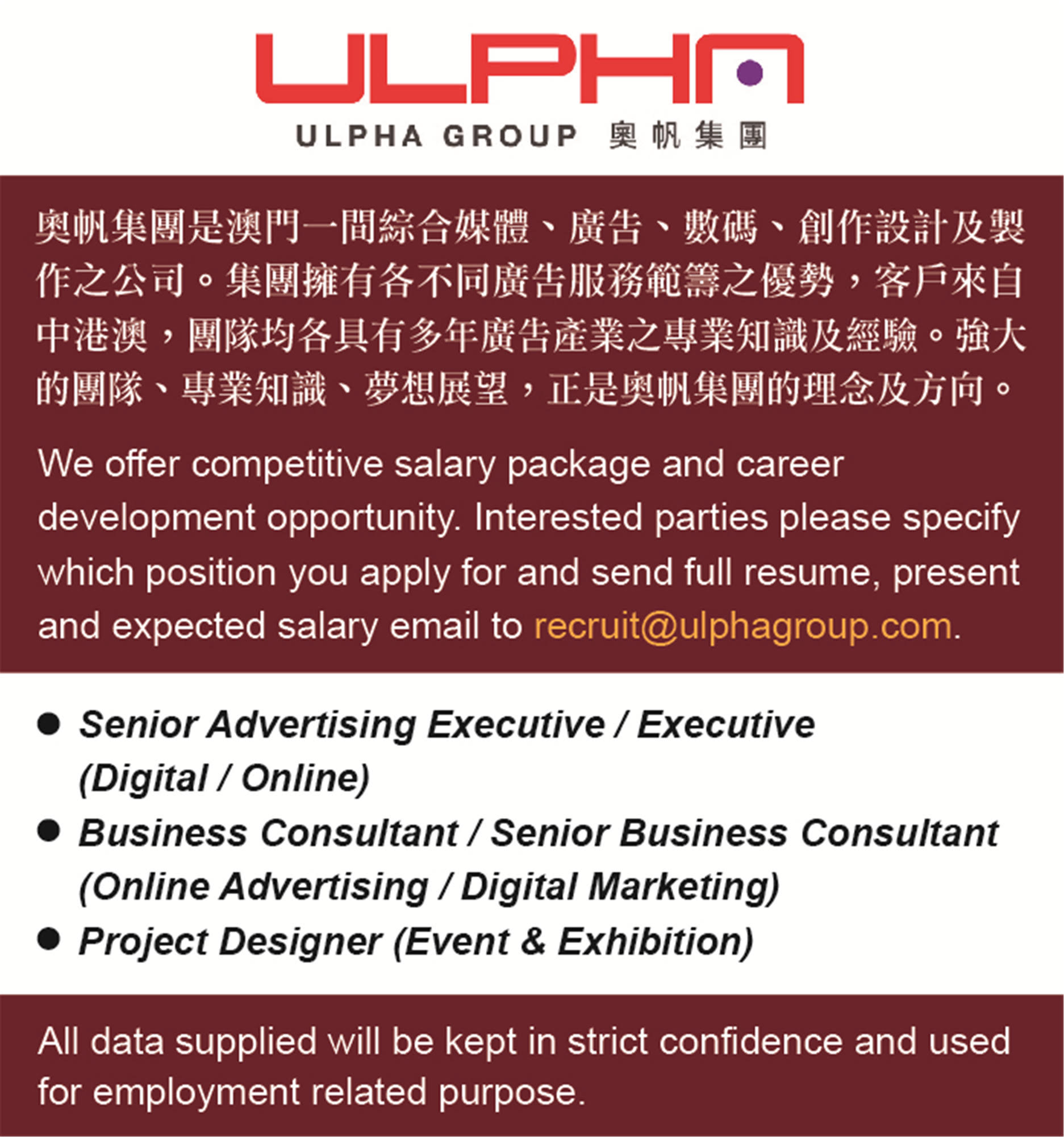 Ulpha Group-hello jobs weekly Macau's #1 Jobs & Learning Publication